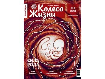 Электронный журнал Колесо Жизни № 9 (121) '18 Сила Рода | РУС