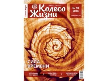 Журнал Колесо Жизни № 10 (122) '18 Сила Времени | РУС