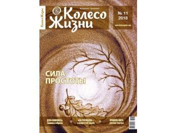 Журнал Колесо Жизни № 11 (123) '18 Сила Простоты | РУС
