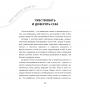 Золота Риба - Шаманська казка-практикум про цінності себе| Оллі Скордіна